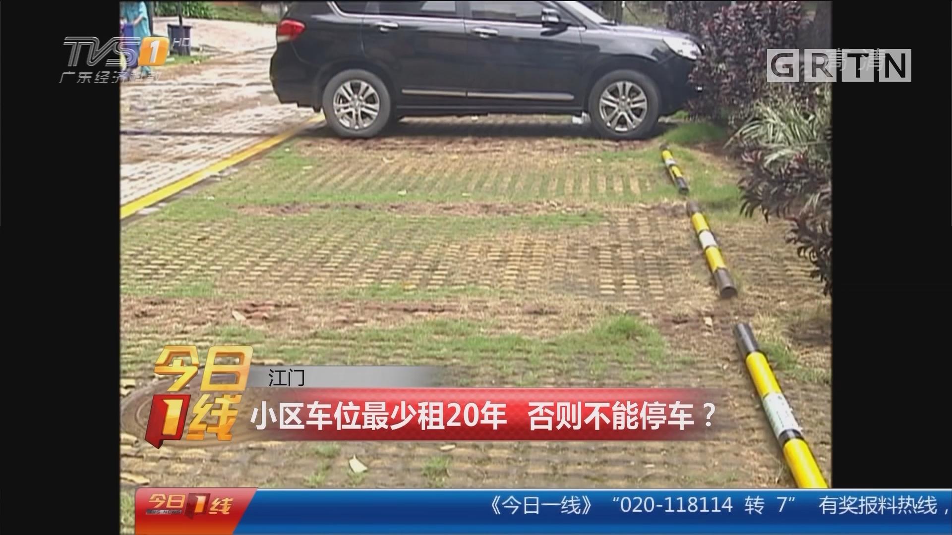 江门:小区车位最少租20年 否则不能停车?