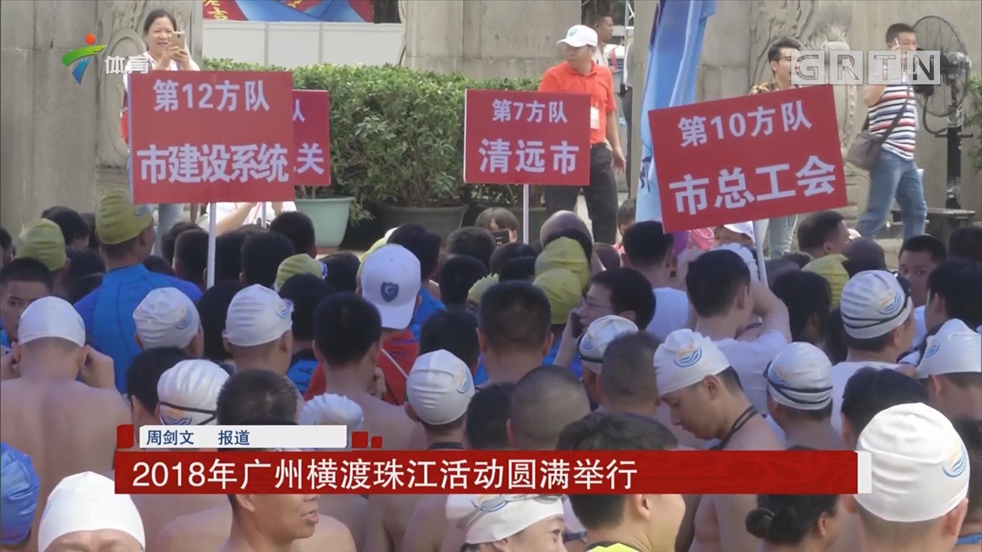 2018年广州横渡珠江活动圆满举行