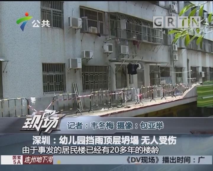 深圳:幼儿园挡雨顶层坍塌 无人受伤