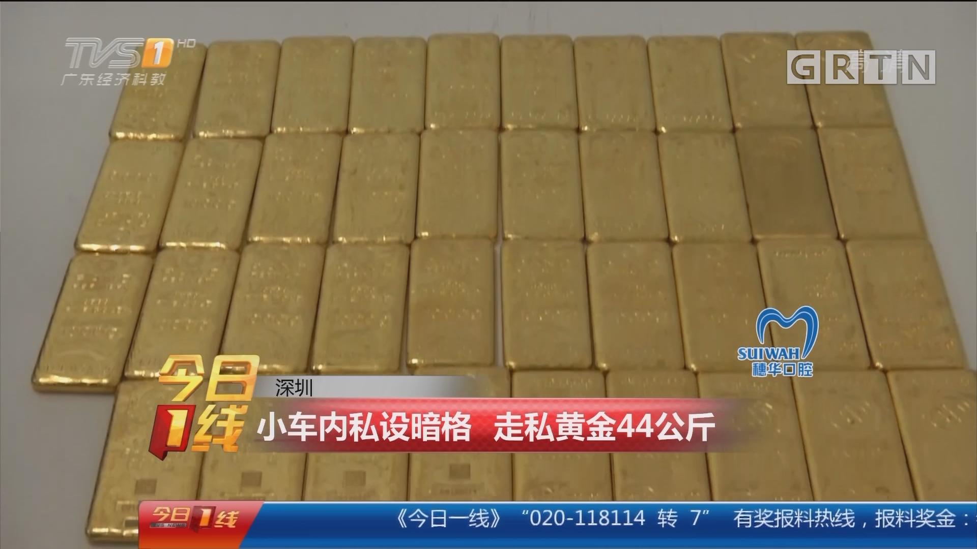 深圳:小车内私设暗格 走私黄金44公斤