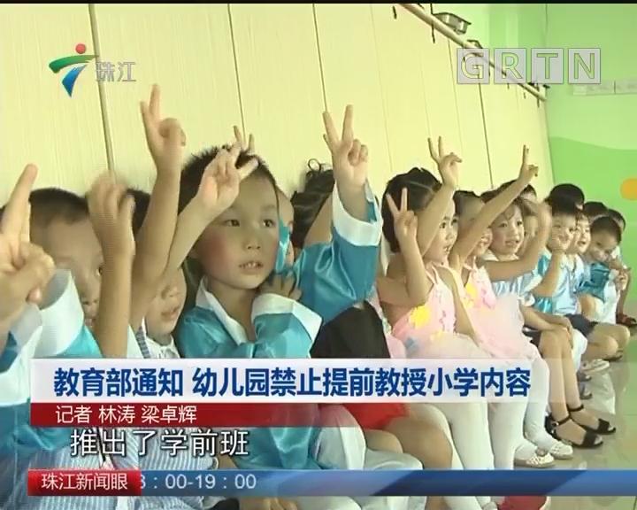 教育部通知 幼儿园禁止提前教授小学内容