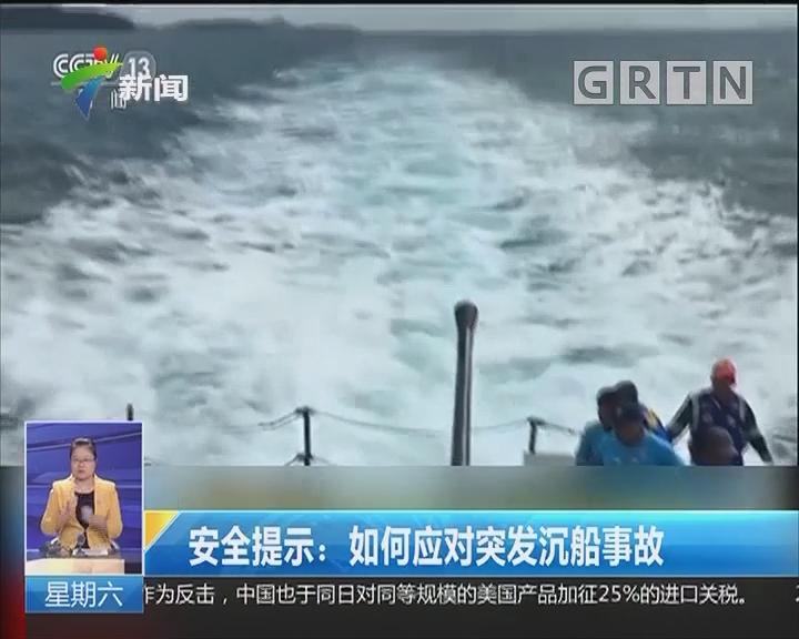 安全提示:如何应对突发沉船事故