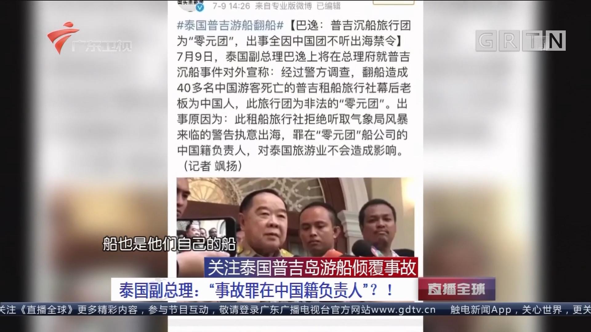 """关注泰国普吉岛游船倾覆事故 泰国副总理:""""事故罪在中国籍负责人""""?!"""