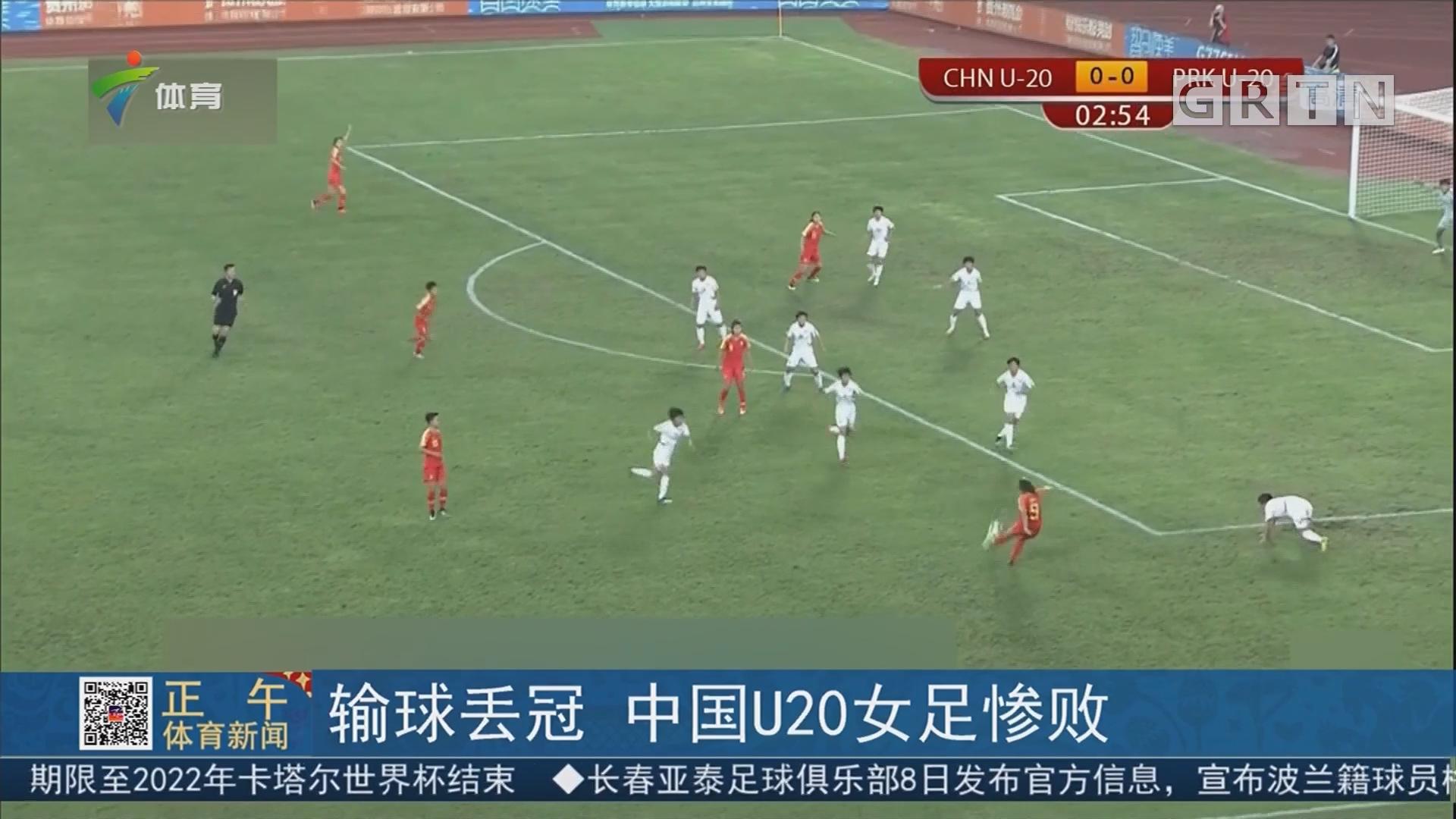 输球丢冠 中国U20女足惨败