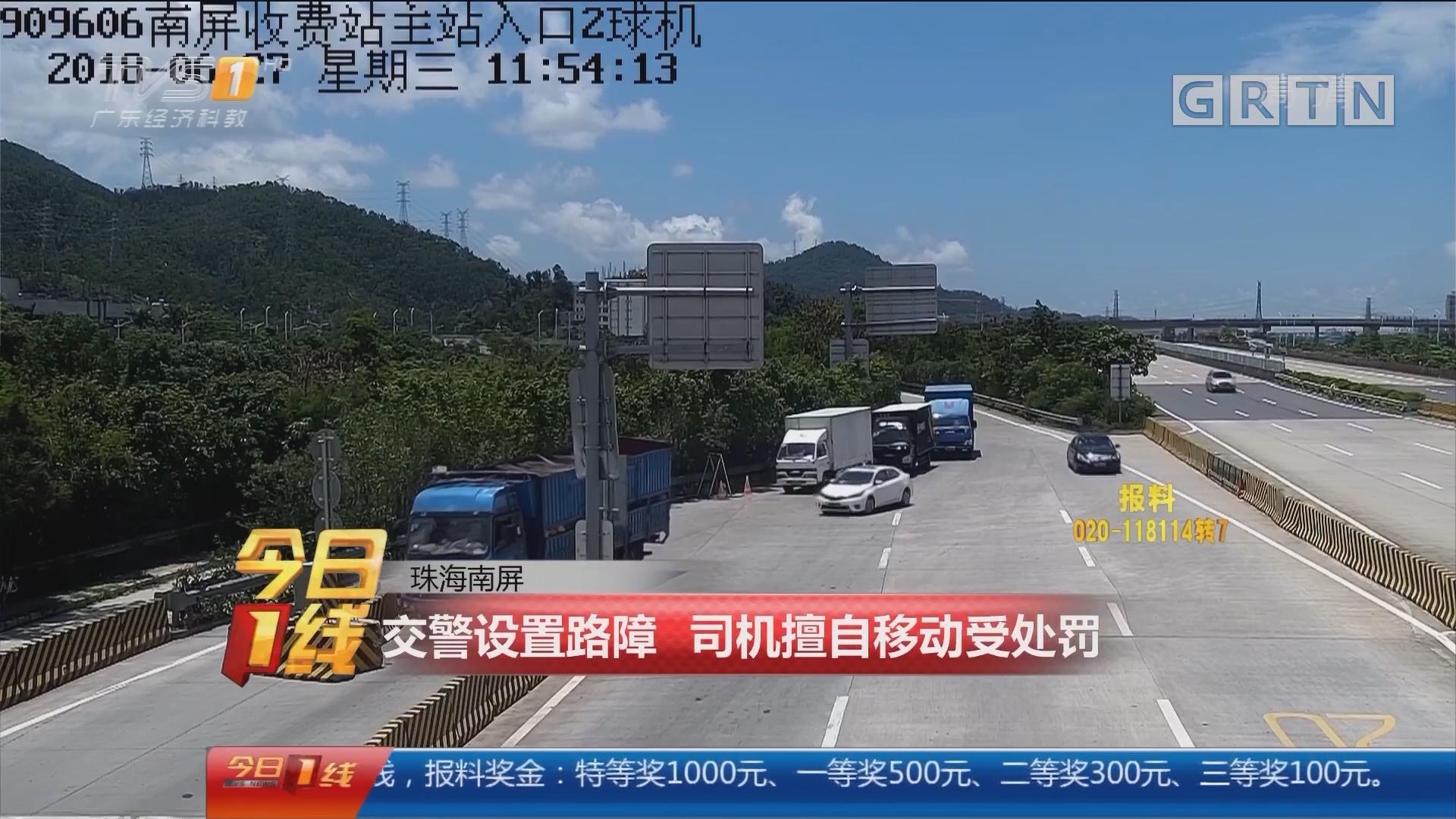 珠海南屏:交警设置路障 司机擅自移动受处罚