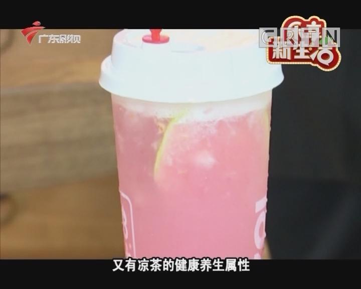 """凉茶摇身一变 成为""""网红茶"""""""