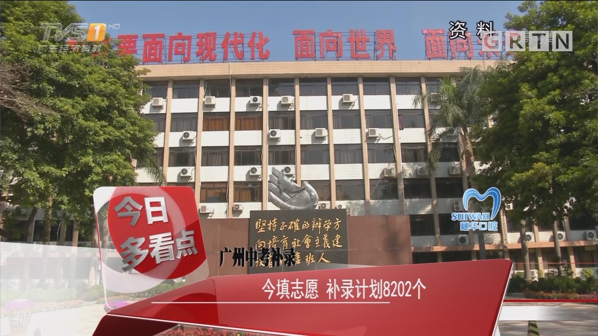 广州中考补录:今填志愿 补录计划8202个