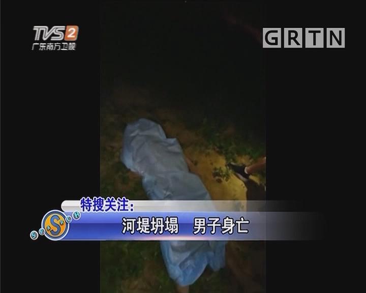 河堤坍塌 男子身亡