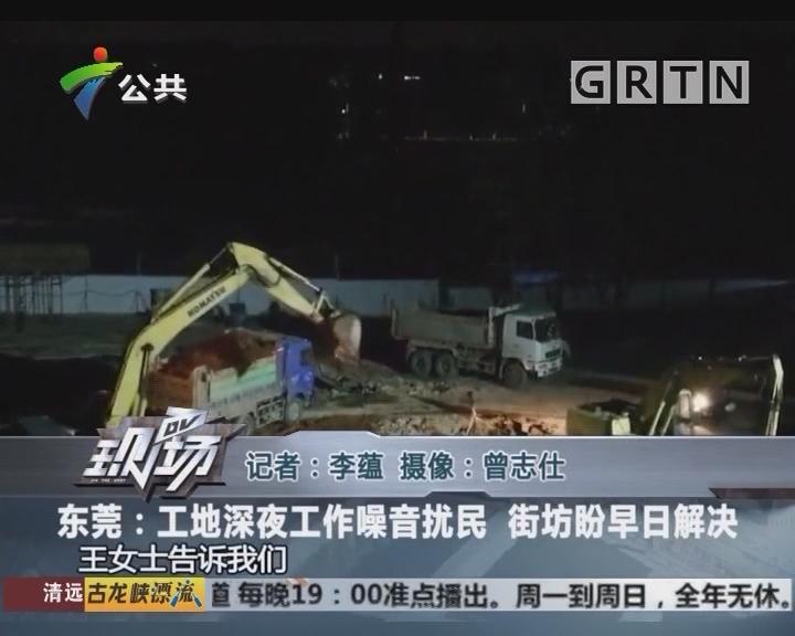 东莞:工地深夜工作噪音扰民 街坊盼早日解决