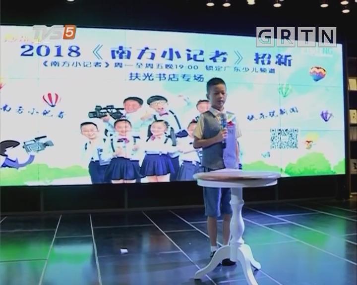[2018-07-18]南方小记者:南方小记者2018招新启动