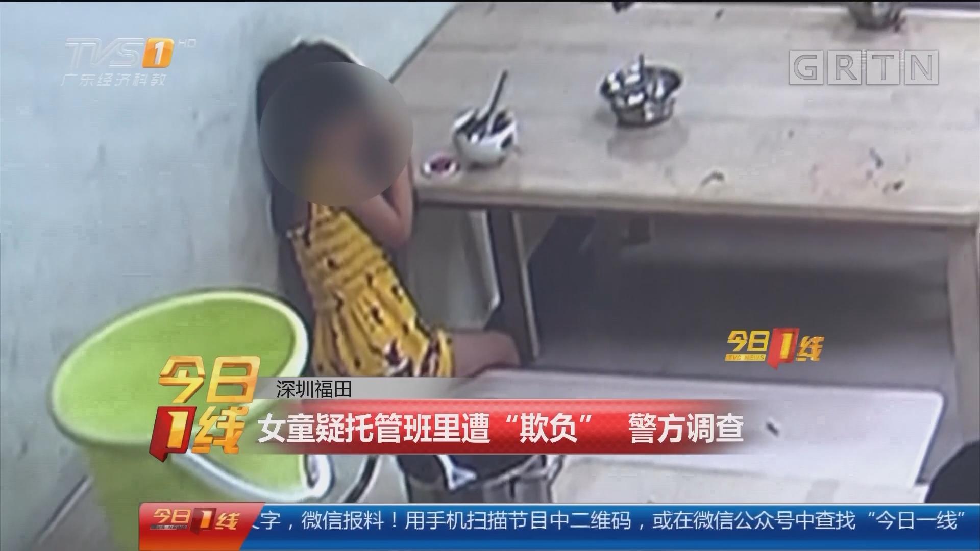 """深圳福田:女童疑托管班里遭""""欺负"""" 警方调查"""