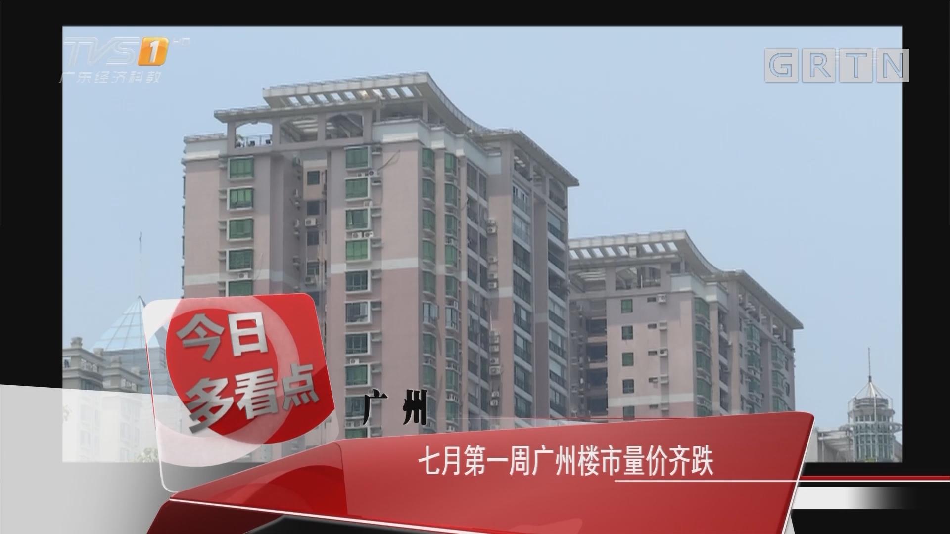 广州:七月第一周广州楼市量价齐跌