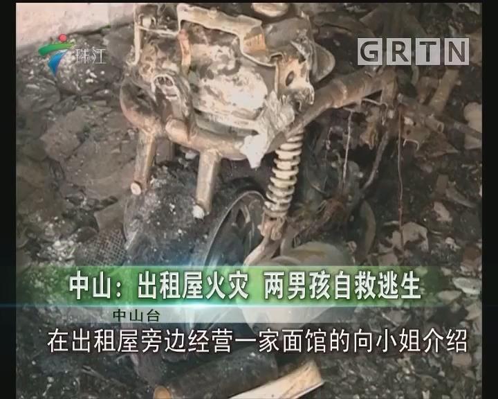 中山:出租屋火灾 两男孩自救逃生