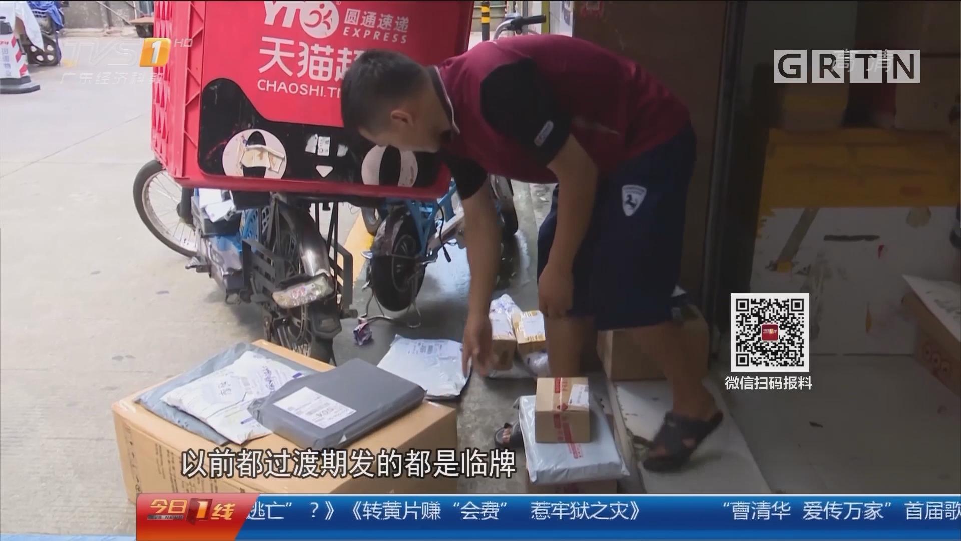 深圳:明起全面禁行电动三轮车 无证驾驶一律拘留