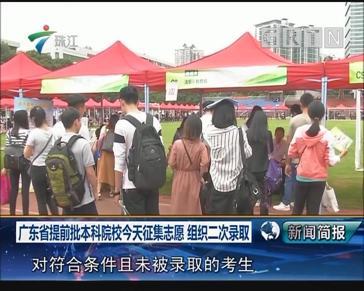 广东省提前批本科院校今天征集志愿 组织二次录取