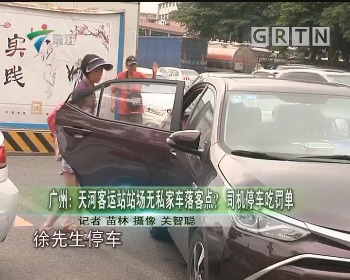 广州:天河客运站站场无私家车落客点?司机停车吃罚单