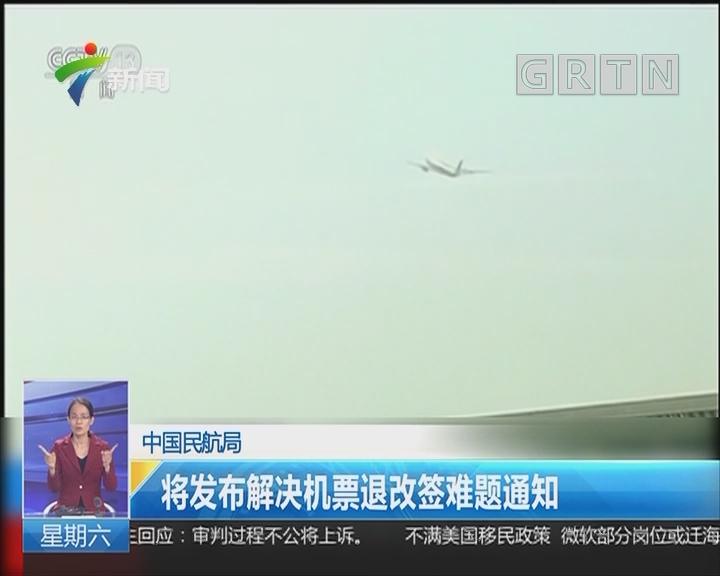 中国民航局:将发布解决机票退改签难题通知