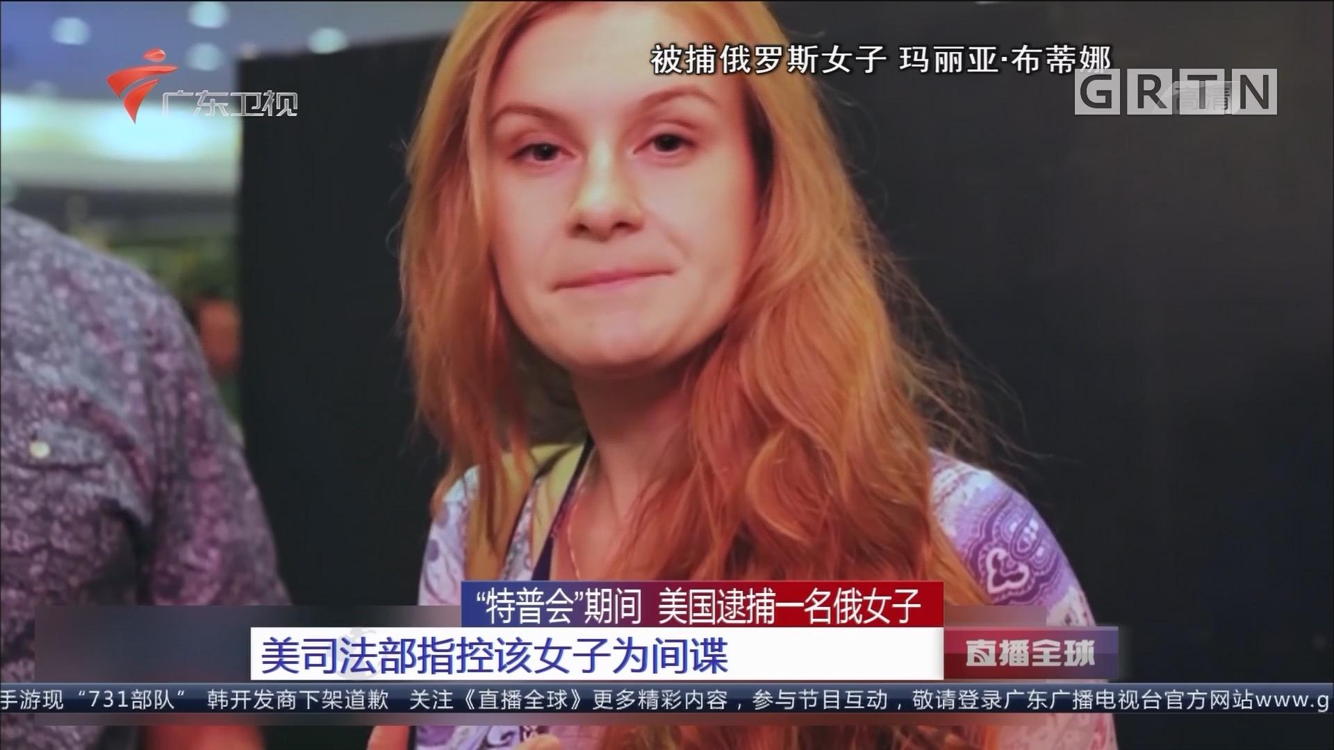 """""""特普会""""期间 美国逮捕一名俄女子 美司法部指控该女子为间谍"""