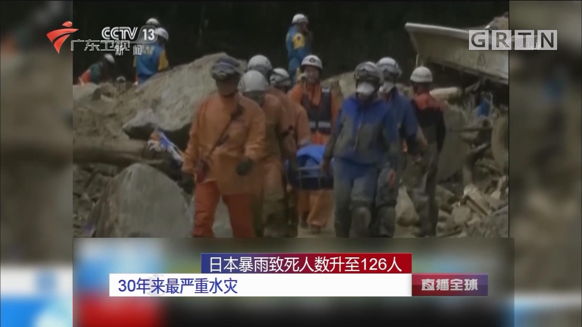 日本暴雨致死人数升至126人:30年来最严重水灾
