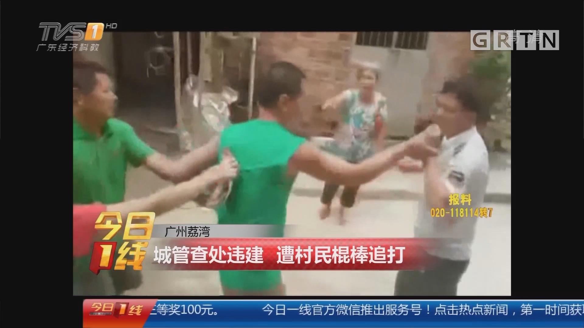 广州荔湾:城管查处违建 遭村民棍棒追打