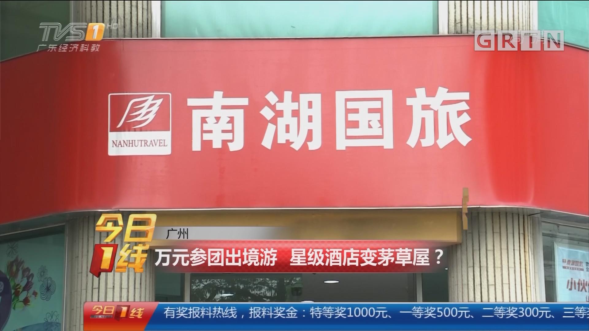 广州:万元参团出境游 星级酒店变茅草屋?