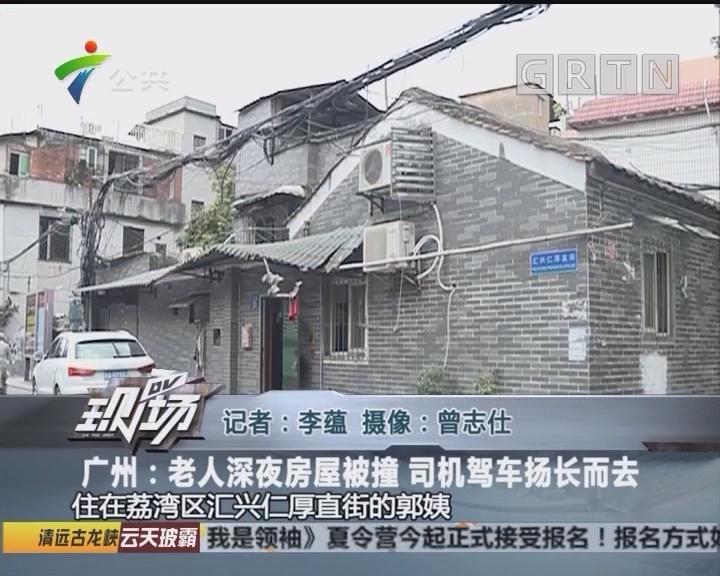 广州:老人深夜房屋被撞 司机驾车扬长而去
