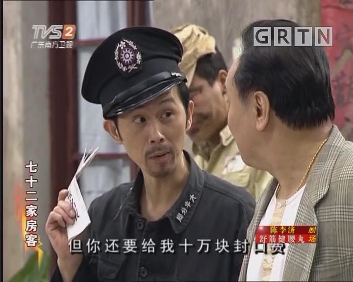 [2018-07-09]七十二家房客:乌龙征兵