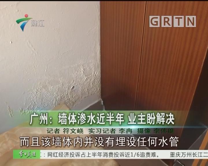 广州:墙体渗水近半年 业主盼解决