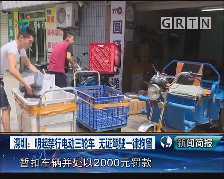 深圳:明起禁行电动三轮车 无证驾驶一律拘留