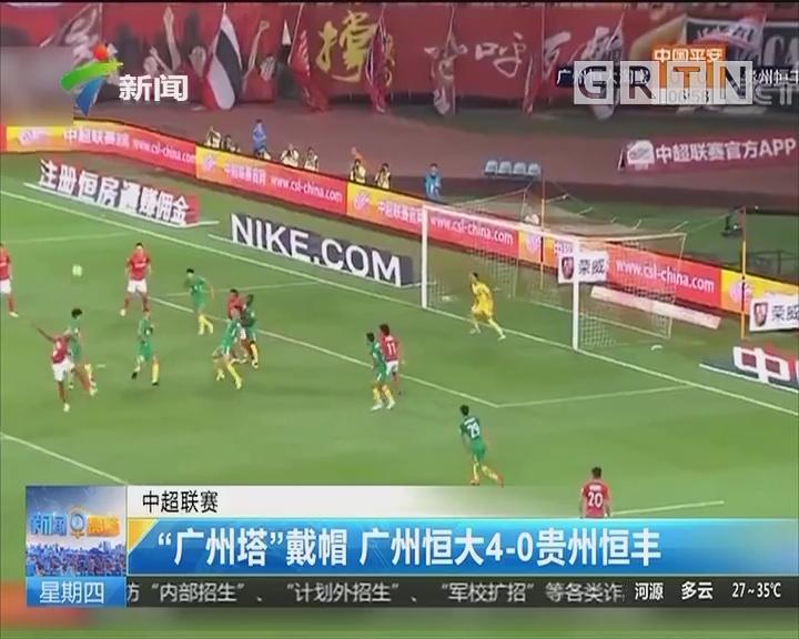 """中超联赛:""""广州塔""""戴帽 广州恒大4-0贵州恒丰"""