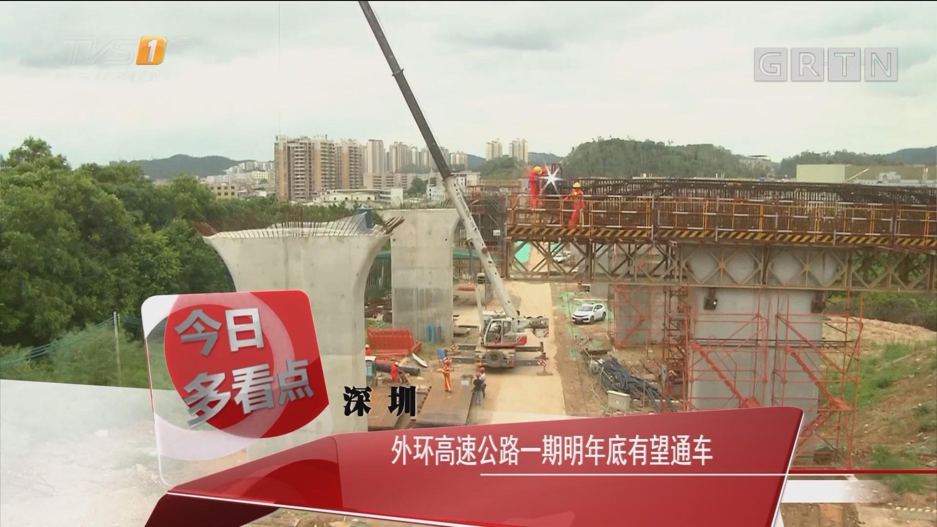 深圳:外环高速公路一期明年底有望通车