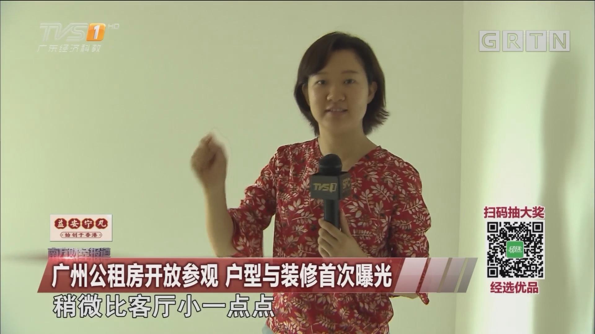 广州公租房开放参观 户型与装修首次曝光