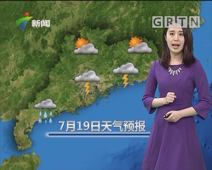 20180719天气预报