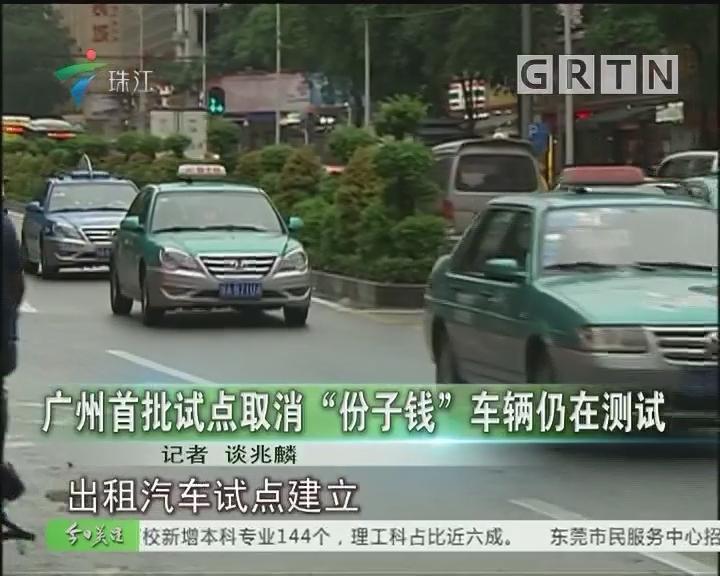 """广州首批试点取消""""份子钱""""车辆仍在测试"""