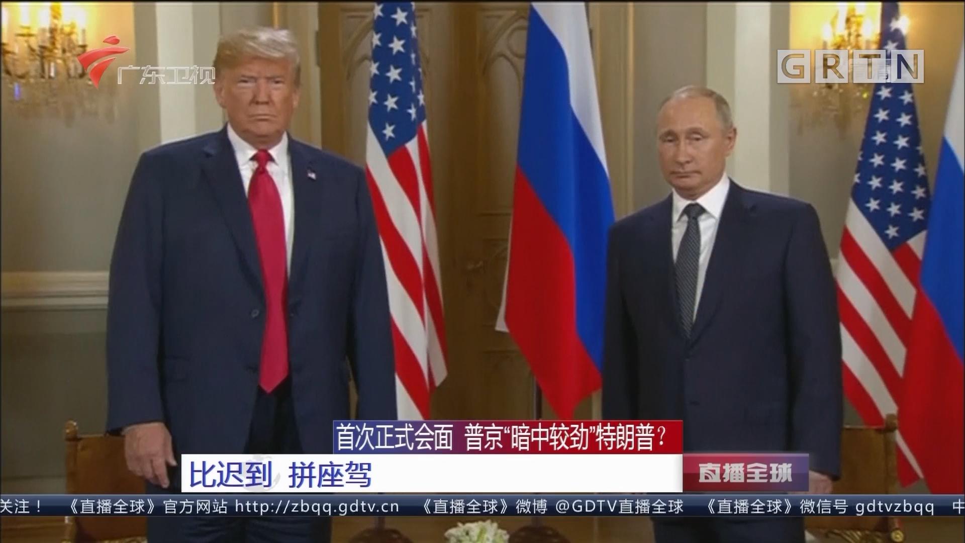 """首次正式会面 普京""""暗中较劲""""特朗普? 比迟到 拼座驾"""