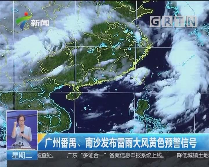 广州番禺、南沙发布雷雨大风黄色预警信号