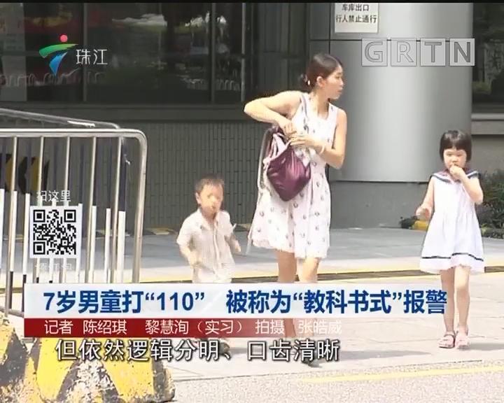 """7岁男童打""""110"""" 被称为""""教科书式""""报警"""