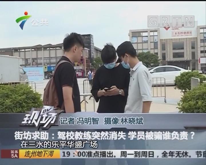 街坊求助:驾校教练突然消失 学员被骗谁负责?