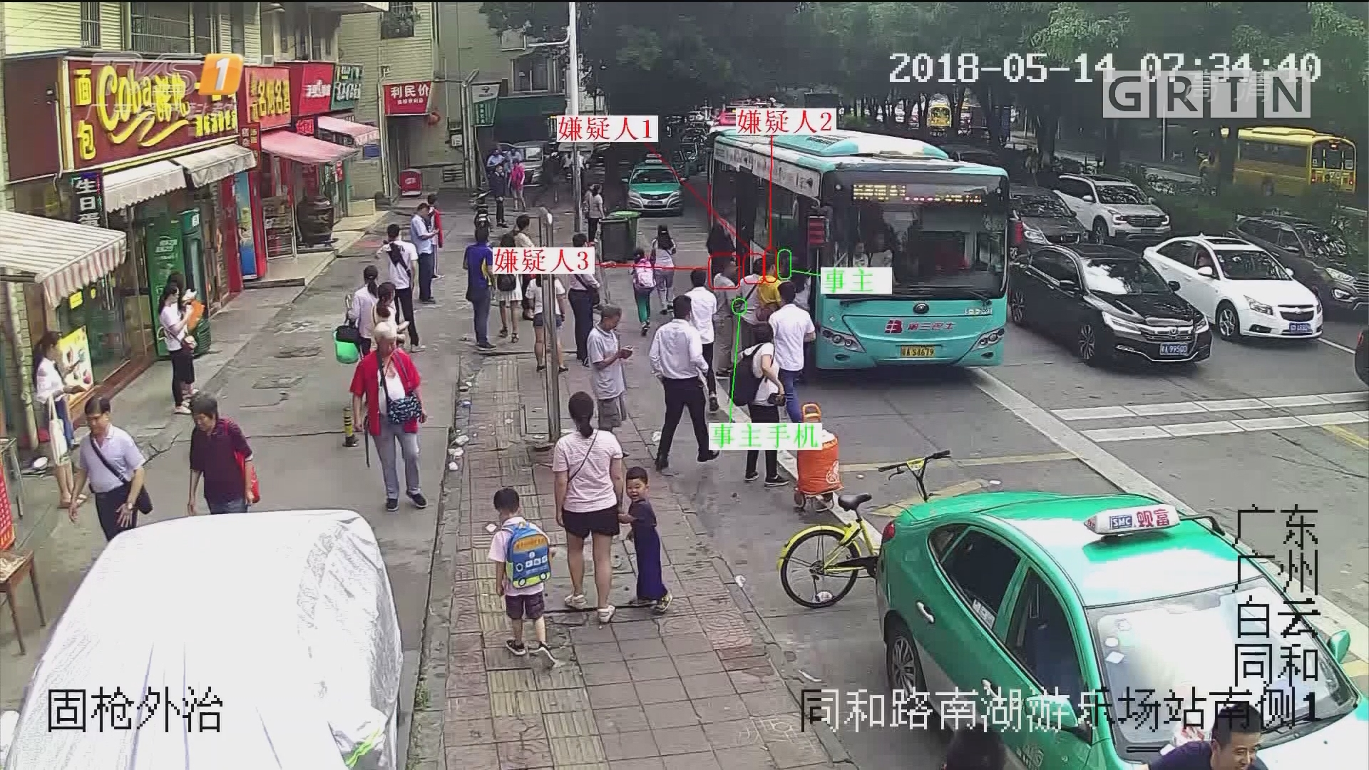 广州:上车时被盗手机 身边竟藏4名小偷