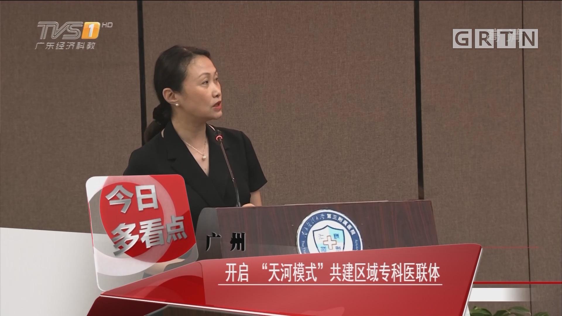 """广州:开启""""天河模式""""共建区域专科医联体"""