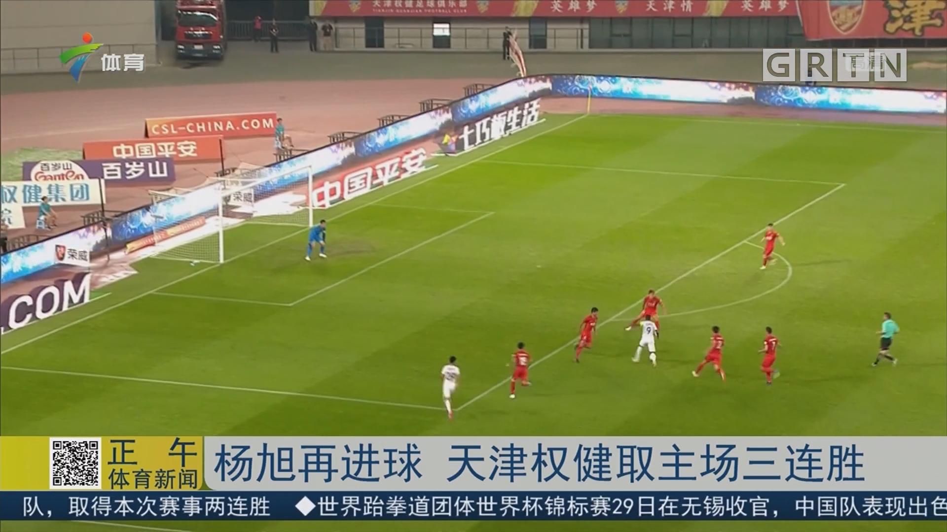 杨旭再进球 天津权健取主场三连胜