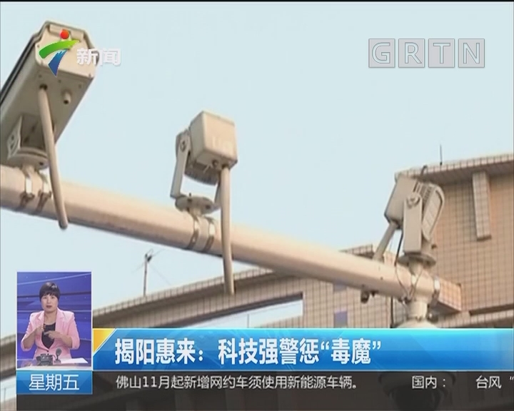"""揭阳惠来:科技强警惩""""毒魔"""""""