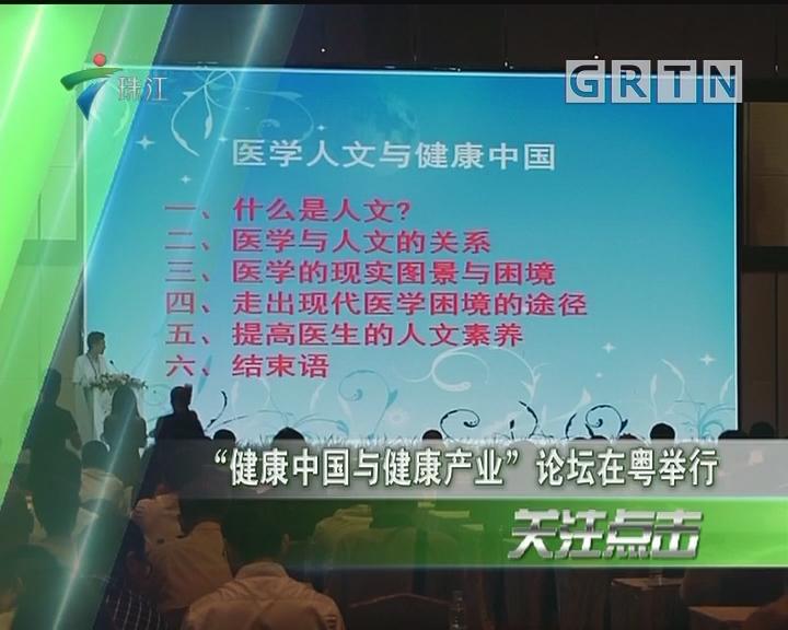 """""""健康中国与健康产业""""论坛在粤举行"""