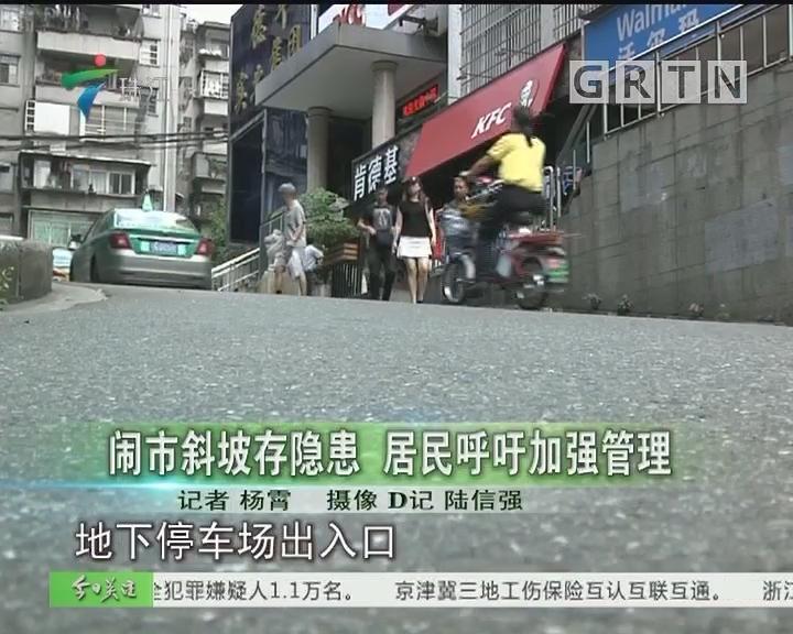 闹市斜坡存隐患 居民呼吁加强管理