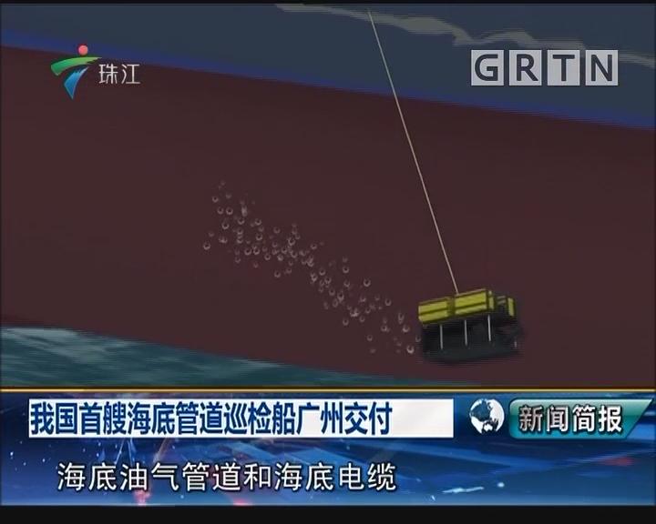 我国首艘海底管道巡检船广州交付