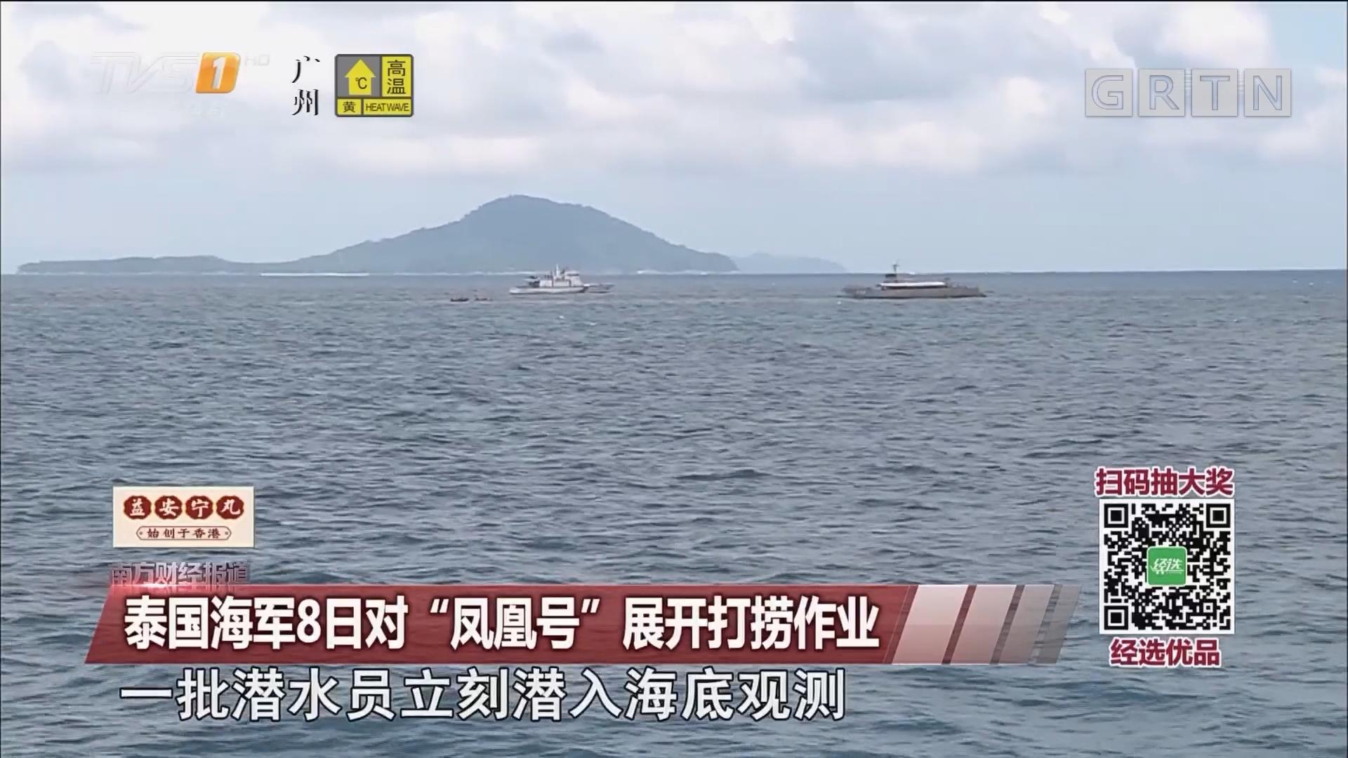 """泰国海军8日对""""凤凰号""""展开打捞作业"""