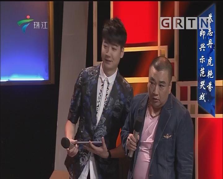 [2018-07-08]粤韵风华