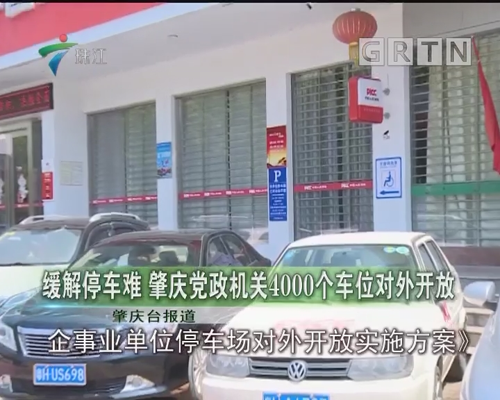 缓解停车难 肇庆党政机关4000个车位对外开放