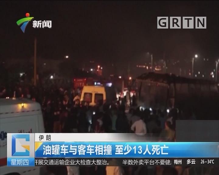 伊朗:油罐车与客车相撞 至少13人死亡