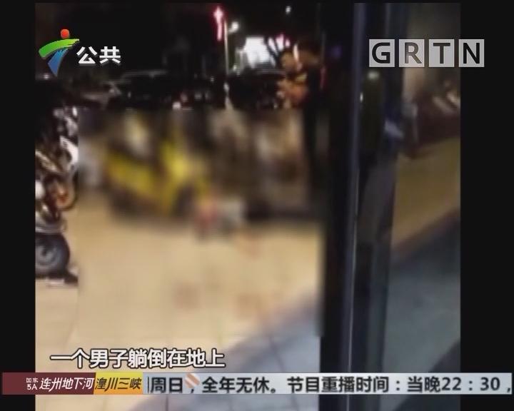 肇庆:两男子当街互殴 一人头部受伤倒地